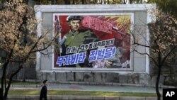 지난해 5월 북한 평양 거리에 내걸린 선전 구호 포스터. (자료사진)
