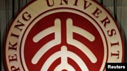 FILE - A cropped view of Peking University's logo