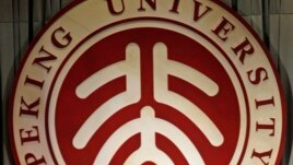 FILE - A cropped view of Peking University's logo