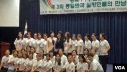 지난 14일 한국 서울 국회헌정기념관에서 '통일맘연합회' 주최로 '탈북민과 실향민의 만남의 광장' 행사가 열렸다.