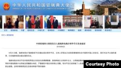 中國駐瑞典大使館2018年9月22日發表抗議聲明