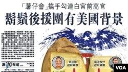 大公报周三报导(苹果日报图片)