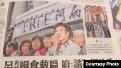 台灣媒體報導呂秀蓮為扁絕食(翻拍中國時報)