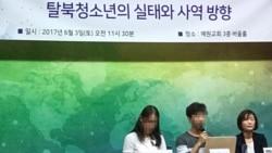 [헬로서울 오디오]나라사랑기독인연합, 첫 탈북포럼 열어