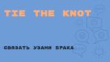 «Английский за минуту»: Tie the knot – пожениться