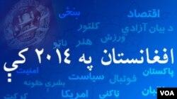 د ٢٠١۴ کال د افغانستان مهمې خبري پیښې چې د خبرونو سرلیکونه وو