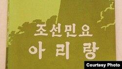 [뉴스 풍경] 한국 민간단체, 북한 교수에 아리랑상 수여