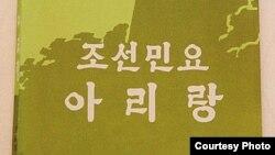 2011년 9월 출간된 북한 조선민주음악무용연구소 소장 윤수동 박사의 '조선민요 아리랑'.