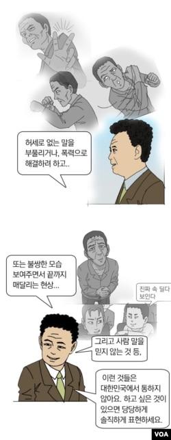 북한 출신 만화가 최성국 씨가 한국에서 연재 중인 웹툰 '로동심문' 중에서.