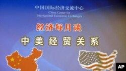 中美经贸关系讨论会在京举行