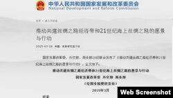 由中国国家发展改革委、外交部、商务部联合发布的《推动共建丝绸之路经济带和21世纪海上丝绸之路的愿景与行动》(照片来源:中国国家发展改革委网站截图)
