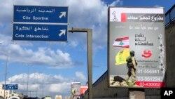 یکی از بیلبوردهای حزب الله لبنان در حمایت از مقاومت اسلامی در کنار بزرگراهی در جنوب بیروت - آرشیو