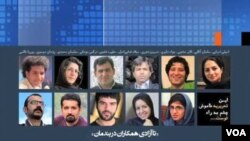 اعتراض به بازداشت روزنامه نگاران