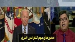 محورهای مهم کنفرانس خبری پرزیدنت بایدن درباره افغانستان؛ فرهاد پولادی گزارش میدهد