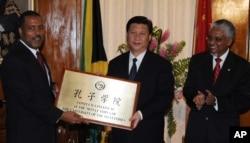 2009年2月12日,时任中国国家副主席的习近平在牙买加金斯顿出席西印度大学莫尼分校的孔子学院授牌仪式