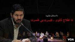 واکنش دادستان مشهد به لغو کنسرت ها