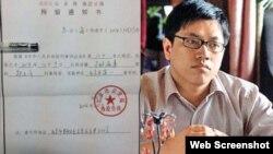 北京民主人士郭玉闪被抓(苹果日报网站图片)
