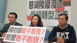 转型正义及去蒋议题在台湾持续引发争议