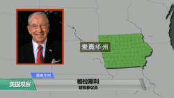 VOA连线(李逸华):美中贸易争端,美议员:农业往往是报复行动首要目标