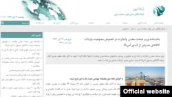 تصویر وبسایت شاتا نیوز، شبکه اطلاع رسانی تولید و تجارت ایران