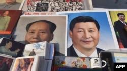 2018年2月26日,北京一個市場陳列的中國國家主席習近平像和前共產黨領袖毛澤東像。
