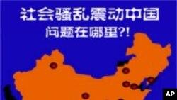 中国社会骚乱热点分布图(互动)