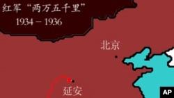 """中共红军""""两万五千里"""""""