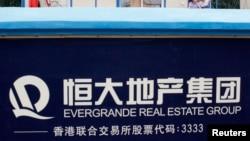 廣州恆大地產的一處建築工地的公司標識