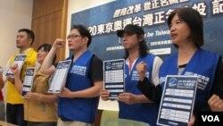 2020东京奥运台湾正名公投连署行动记者会(美国之音张永泰拍摄)