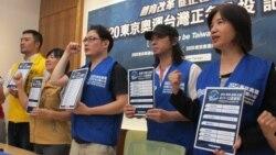 更多民众支持2020东京奥运台湾正名公投连署行动
