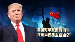 时事大家谈: 美国对华政策转向,注重人权民主自由?
