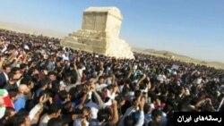 هزاران نفر خودجوش در مقبره کوروش کبیر پادشاه هخامنشیان در پاسارگاد استان فارس حاضر شدند.