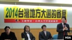 台湾民间智库举办九合一选举结果座谈会(美国之音张永泰拍摄)