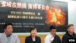 台湾人权团体声援西藏记者会(美国之音张永泰拍摄)