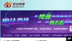 """中國的微博用戶突破三億﹐新浪微博的""""廣場""""極具影響力。(網絡截圖)"""
