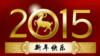 狂欢后中国要面对经济这只倔犟的羊