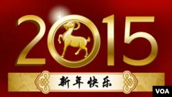 2015喜庆图