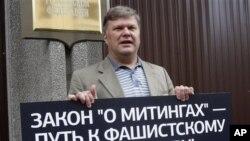 러시아 의회의 집회법 벌금 인상 결정에 반대하는 사회자유당 대표 세르게이 미트로킨.
