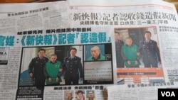 香港傳媒密切關注和報導新快報記者陳永洲案件(美國之音拍攝)