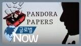 [글로벌 나우] 유명인 은닉자산 논란 '판도라 페이퍼스'