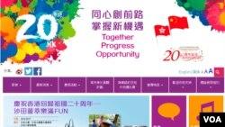 特区政府网站截图 港府举办一系列庆祝回归20周年活动