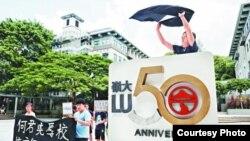 香港岭南大学学生在校园内抗议亲中强硬派立法会议员何君尧。 (苹果日报图片)
