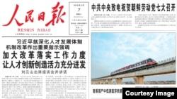 북한 당대회 축전 발송 소식을 인민일보가 7일 1면 기사로 소개했다