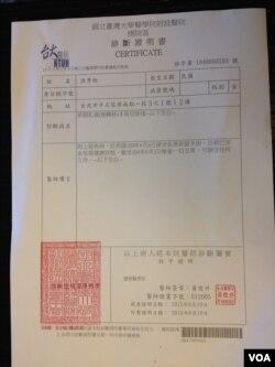 洪秀柱的台大医学院诊断书(美国之音杨明拍摄)