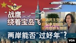 """海峡论谈:""""战鹰""""绕着宝岛飞 两岸能否 """"过好年""""?"""