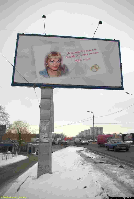 """""""Принцеса та малюк"""" на київських бігбордах"""