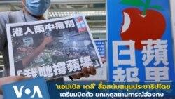 'แอปเปิล เดลี' สื่อสายประชาธิปไตยในฮ่องกงเตรียมปิดตัว