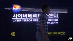 한국 경찰총 산하 사이버테러대응센터. (자료사진)
