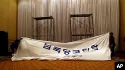 12일 남북 당국간 회담이 열리기로 예정되었던 한국 서울 그랜트힐튼 호텔 회의장에 설치되어 있던 '남북 당국 회담'이라고 적힌 현수막.