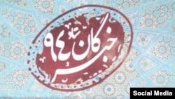 بخشی از بنر تبلیغاتی ستاد هاشمی رفسنجانی